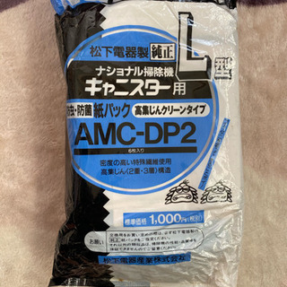 ナショナル掃除機純正紙パック   AMC-DP2