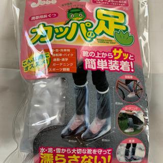 【ネット決済】カッパの足 通勤通学 洗車 雪道 スポーツ観戦に