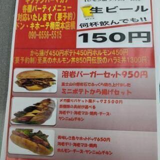梅田ドンキホーテキッチンカーキッチンスタッフ募集