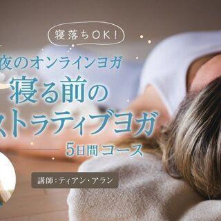 【夜のオンラインヨガ】寝る前のリストラティブヨガ 5日間コース(...