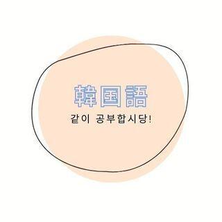 韓国語教室完全マンツーマンです!現在キャンペーン中!