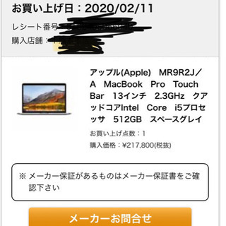2018 MacBook Pro MR9R2J/A サブディスプ...
