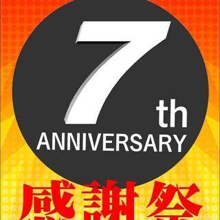 皆様のおかげで7周年 7周年セール開催! 10/24(土)…