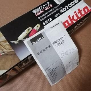 マキタ makita 充電式コードレス掃除機 4070D