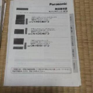 Panasonic - 車のパーツ