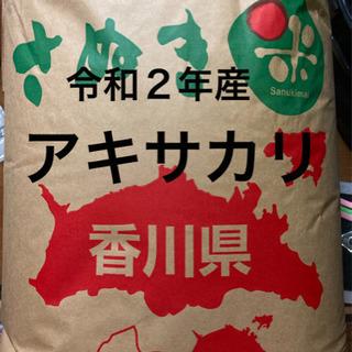 新米 令和2年産 アキサカリ 玄米30kg