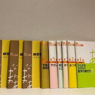 ユーキャン ボールペン字講座 テキスト9冊