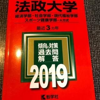 法政大学 赤本 2019