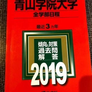 青山学院大 赤本 2019