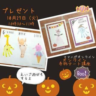無料オンライン★プレゼント4つ!手形アート講座10月27日