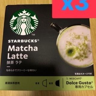 スターバックス抹茶ラテ3箱(36個)