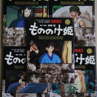 もののけ姫 アニメージュコミックススペシャル完全版(全5巻)