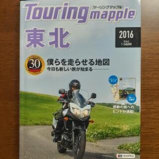 ツーリングマップル東北2016