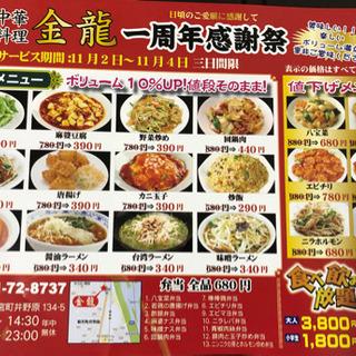 中華飯店11/2-11/4半額メニュー!一周年で三日間限定