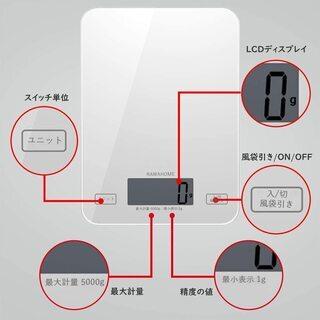 【新品・未使用】デジタルキッチンスケール(ホワイト) − 東京都