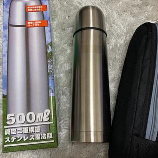 【新品未使用、10月31日まで受付】ステンレス魔法瓶 水筒