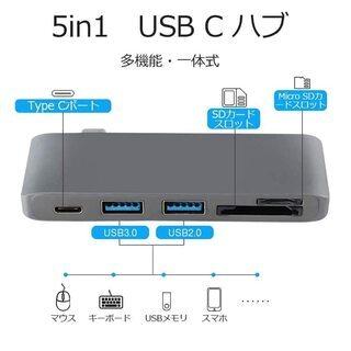 【新品・未使用】 5 in 1 USB-C ハブ