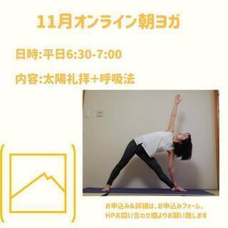 11月オンラインヨガ〜薬剤師によるヨガクラス