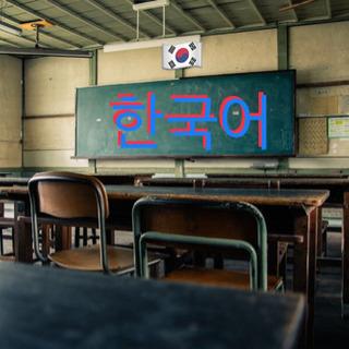 韓国語学堂