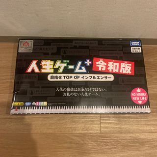 人生ゲーム+令和版