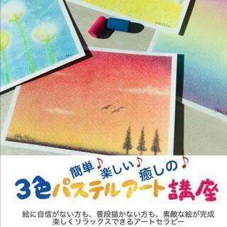 11/15(日) 「楽しい3色パステルアート講座」癒しのアートセラピー