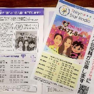 ラジオにメールを下さい千円のクオカード残り83人にプレゼント