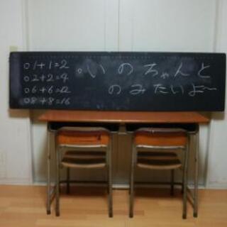レア!2人用学校机!!!お家で学校フルセット!!