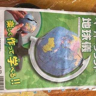 地球儀 ペーパークラフト