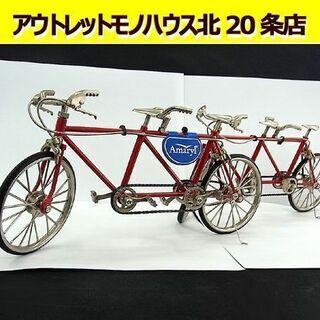 非売品 アマリール 自転車模型 二人乗り 可動 ミニチュア自転車...