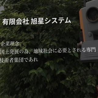 測量技術者 月収30-40万円