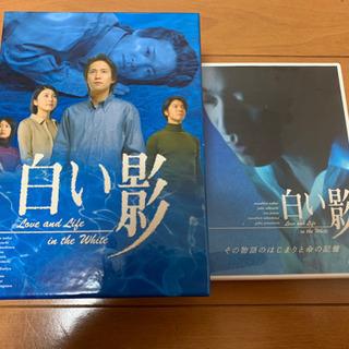 【ネット決済・配送可】白い影 特製BOXセット〈初回生産限定・5...