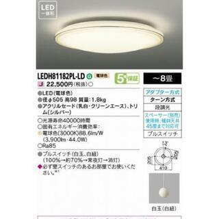 LED シーリングライト 8畳
