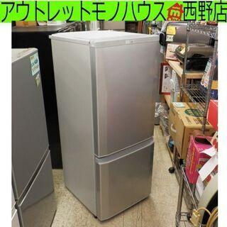冷蔵庫 146L 2018年製 三菱 2ドア MR-P15D M...