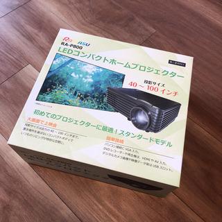 【新品未開封】家庭用プロジェクター