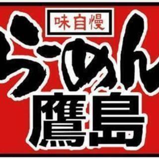 ✨らーめん鷹島✨時給900円~