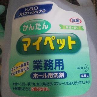 格安!かんたんマイペット 業務用 4.5L - 大田区
