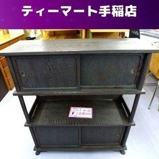 レトロ 茶箪笥 飾り棚  タンス サイドボード 和風 和室 札...