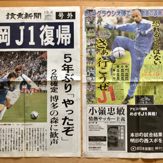 [23]アビスパ福岡 2000〜2007 刊行物