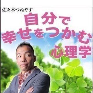 【心理学】自信を取り戻すセミナー 10/27夕