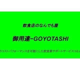 飲食店のなんでも屋 御用達−GOYOTASHI