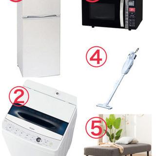 【ネット決済】【新生活セット:定価約10万円分!】冷蔵庫、洗濯機...