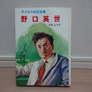 ★こども向け★ 子どもの伝記シリーズ 野口英世