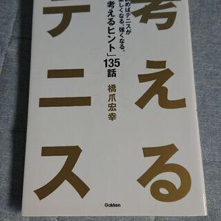 まとめ売り3⑮ 本 テニス2