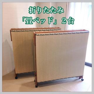 【ネット決済】折りたたみ式の畳ベッド 2台