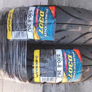 タイヤ3.00-8 ダンロップ2本セット