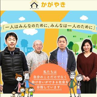 八尾市 ホームヘルパー募集しています‼️
