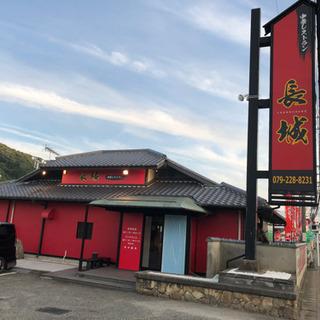 長城中華レストラン_アルバイト募集