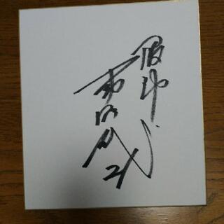 阪神タイガースグッズ 選手サイン色紙6枚他