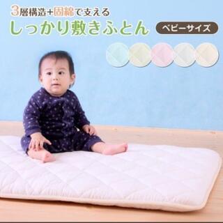 敷き布団 赤ちゃん・子供用