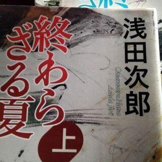 浅田次郎「終わらざる夏」(上)(中)(下)まとめて 【ムベの本棚】